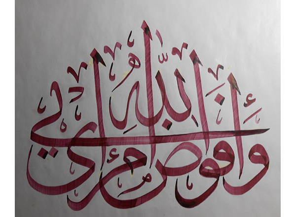 """""""And I surrender my affairs to God,"""" a verse from the Quran, written in the stylized thu'luth script."""